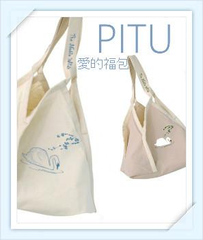 PITU 愛的福包